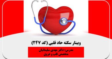 دکتر مهدی سلیمانیان متخصص قلب و عروق