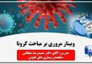 وبینار مروری بر کرونا دکتر حمیدرضا سلطانی متخصص عفونی بیمارستان شهید صدوقی اصفهان