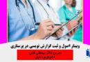 وبینار اصول گزارش نویسی در پرستاری