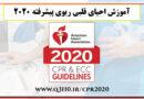 CPR2020 بیمارستان صدوقی اصفهان