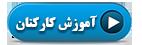 سایت آموزش کارکنان