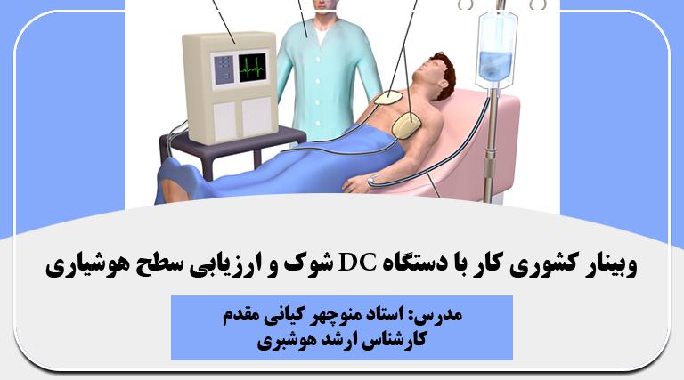 وبینار کشوری کار با دستگاه DC شوک و ارزیابی سطح هوشیاری